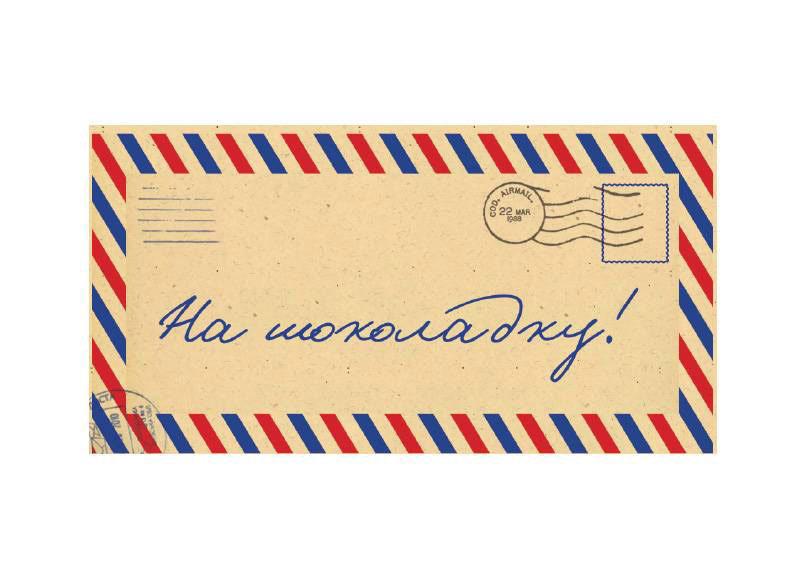 веселые картинки на конверт подобные операции